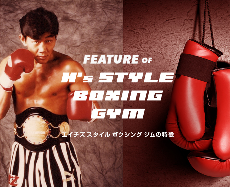 FEATURE OF H'S STYLE BOXING GYMエイチスタイルボクシングジムの特徴